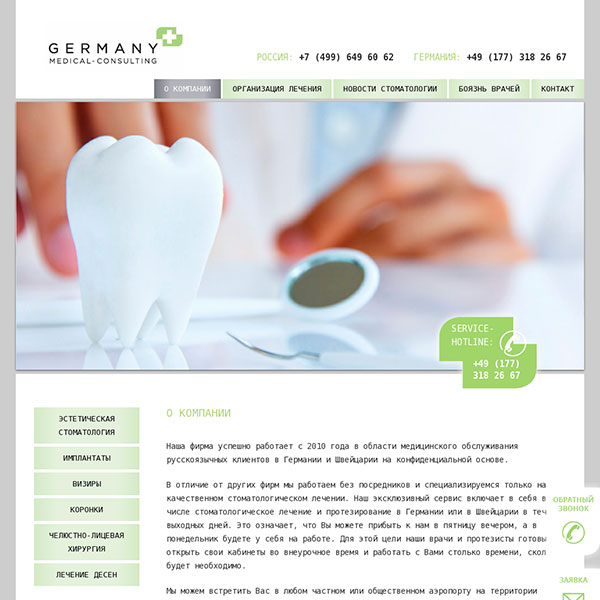 Сайт germany medical consulting